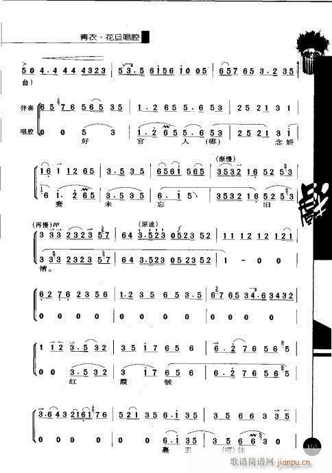 第一辑141-160(京剧曲谱)15