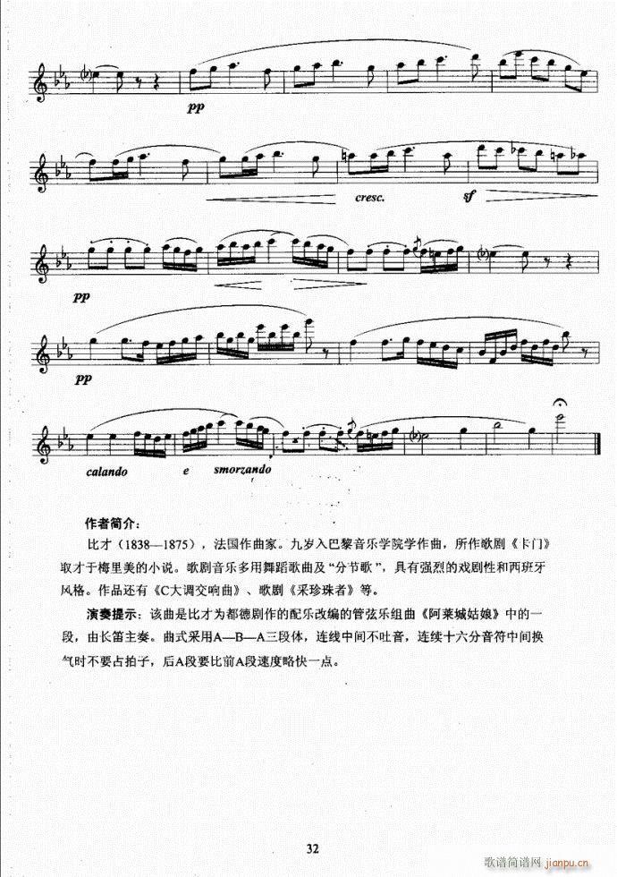 长笛考级教程21-60(笛箫谱)12