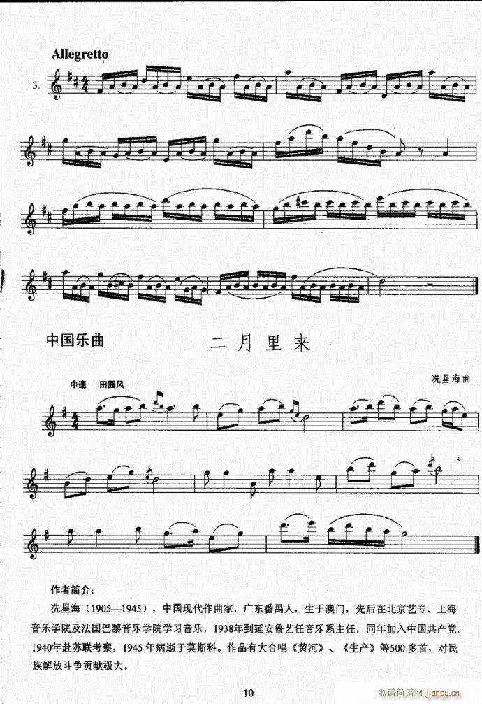 长笛考级教程目录1-20(笛箫谱)16