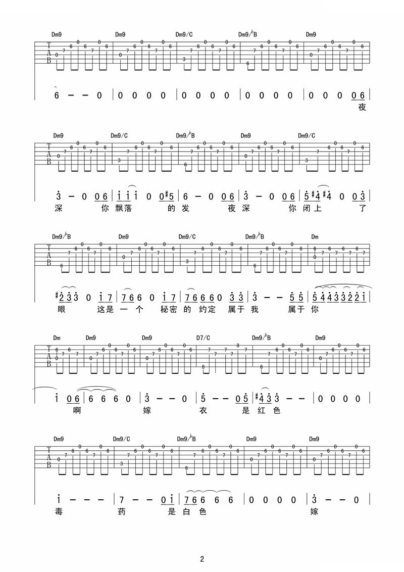中国乐谱网——【吉他谱】嫁衣
