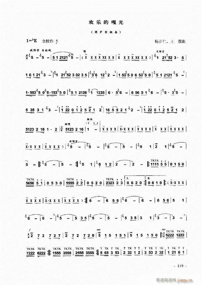 葫芦丝 巴乌实用教程 1 60(葫芦丝谱)60
