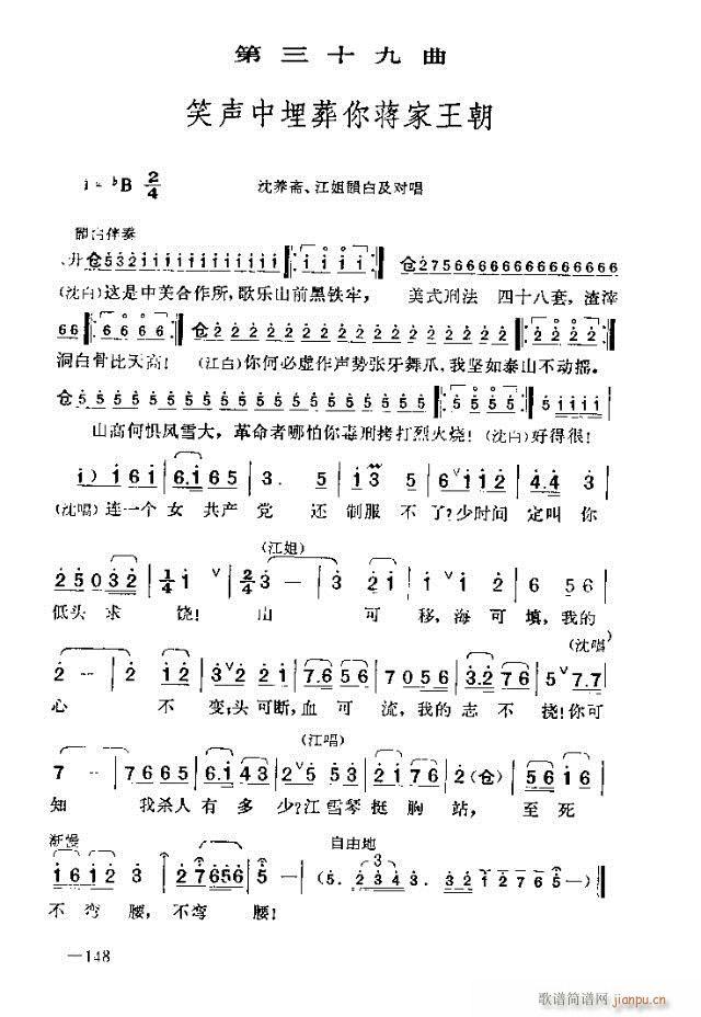 七场歌剧  江姐  剧本121-150(十字及以上)28