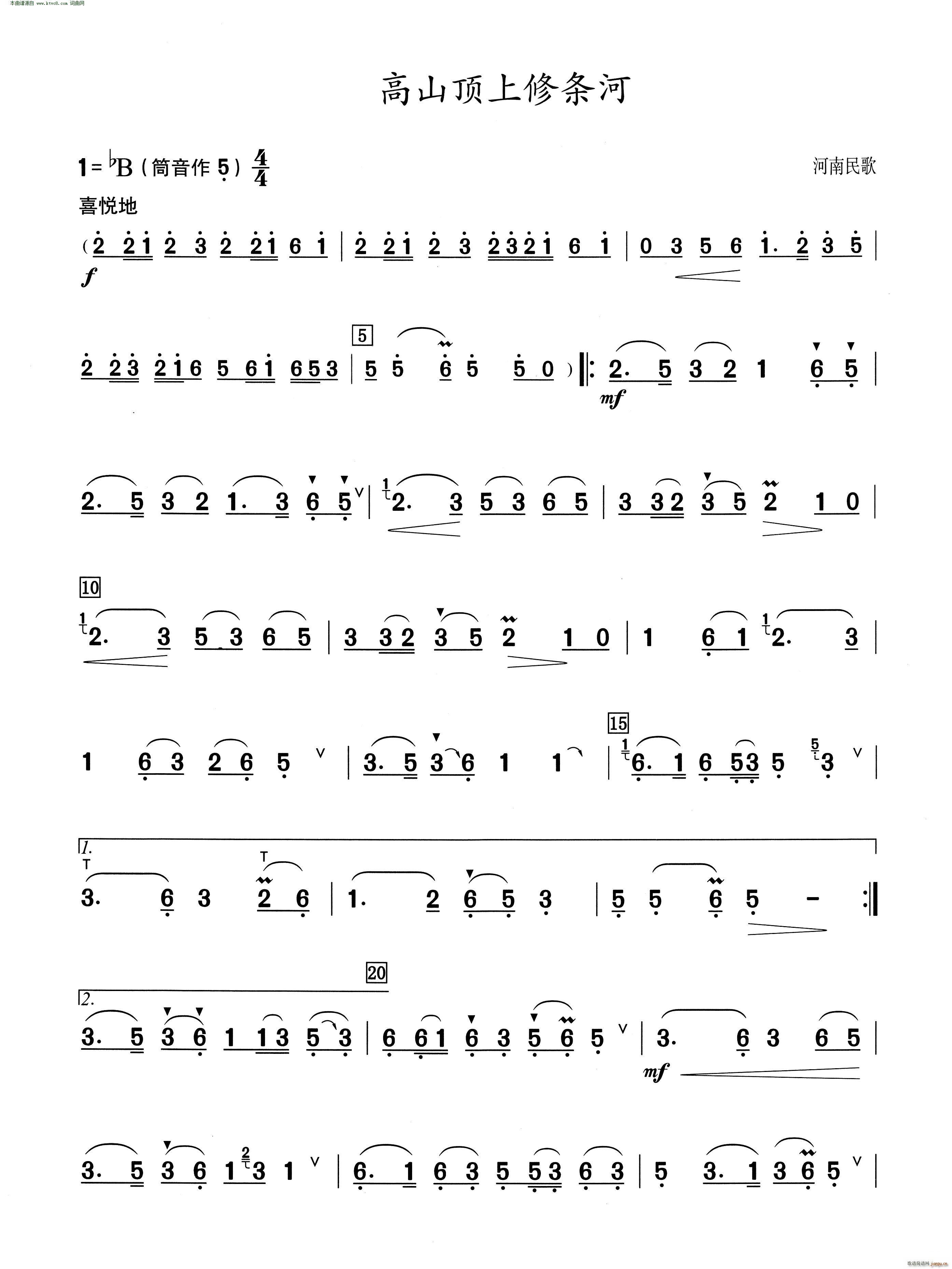 高山顶上修条河 葫芦丝演奏提示版(葫芦丝谱)1