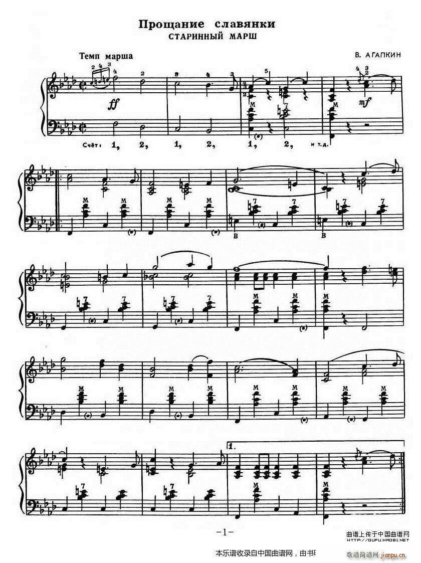 斯拉夫女人的告别 俄罗斯原版(手风琴谱)1