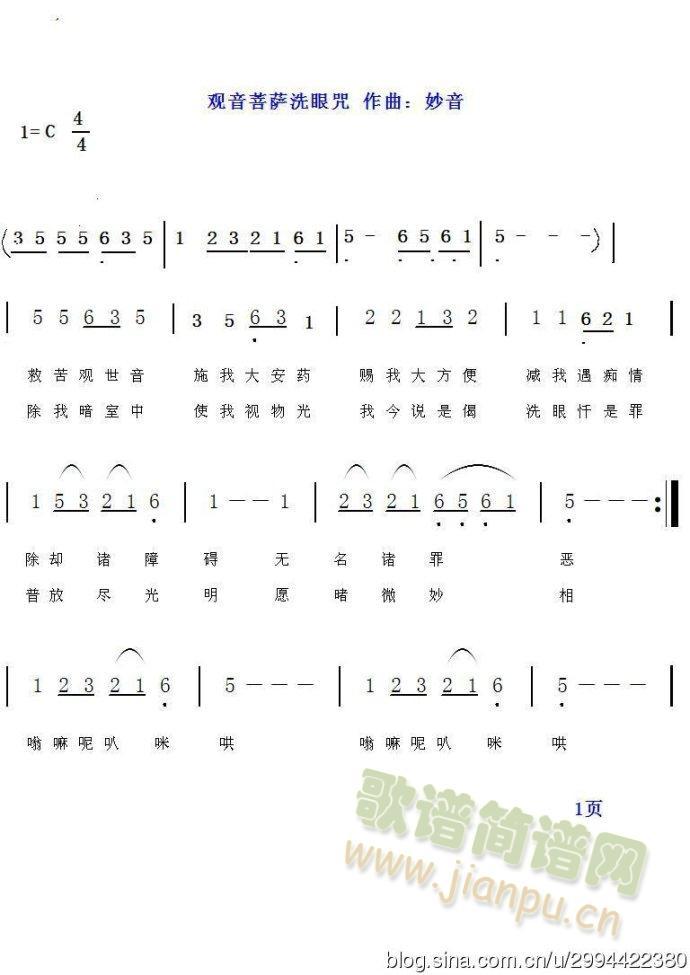 觀音菩薩洗眼咒(七字歌谱)1