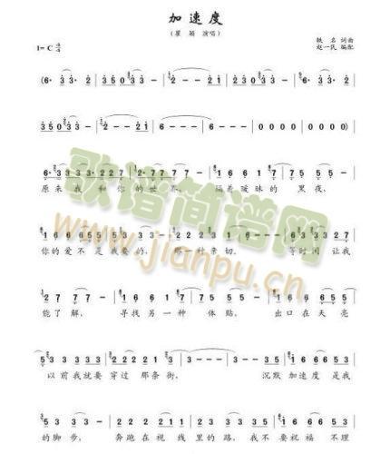 加速度(三字歌谱)1