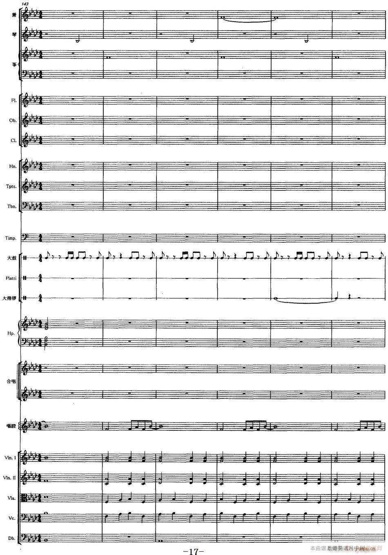 声声慢 声乐和大乐队伴奏(总谱)17