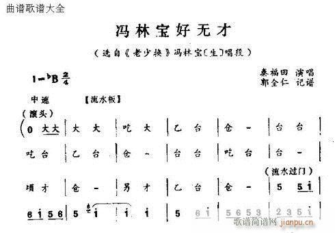 冯林宝好无才(六字歌谱)1