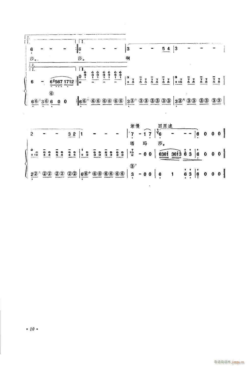 我心上的一朵玫瑰花 手风琴伴奏(手风琴谱)3