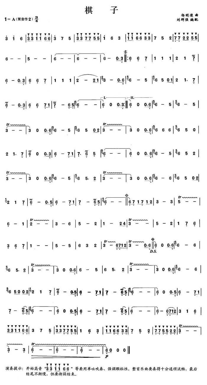 中国乐谱网——【胡琴谱】棋子