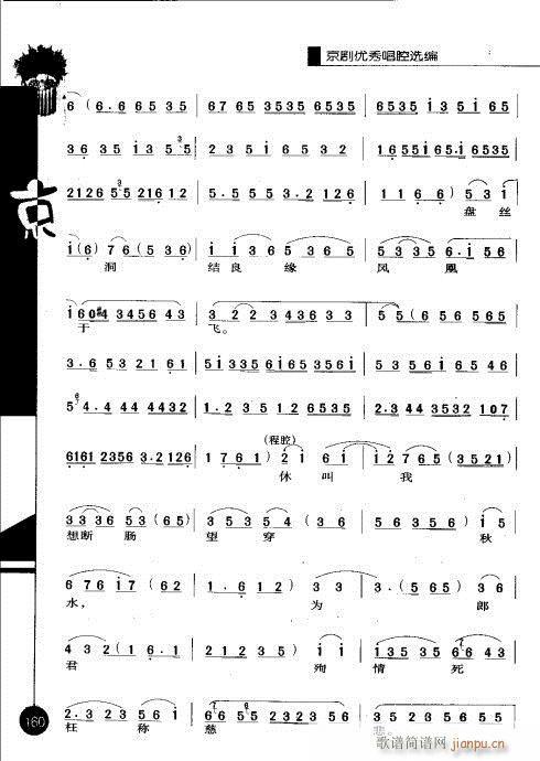 第一辑141-160(京剧曲谱)20