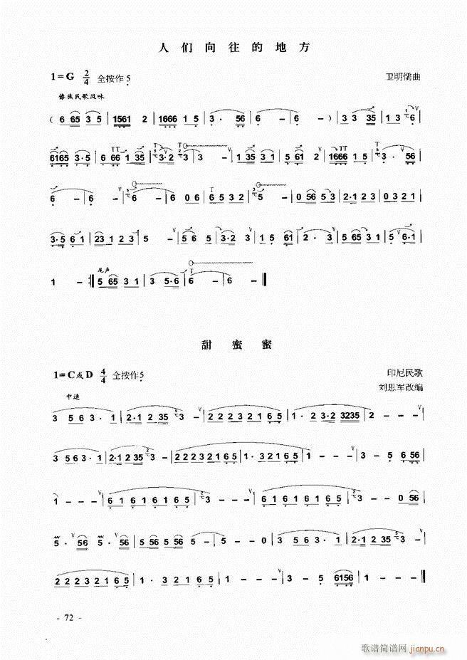葫芦丝 巴乌实用教程 1 60(葫芦丝谱)13