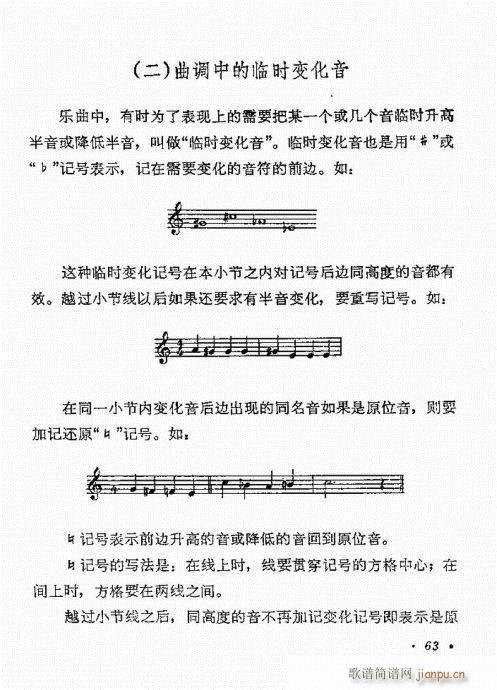 怎样识61-80(八字歌谱)3