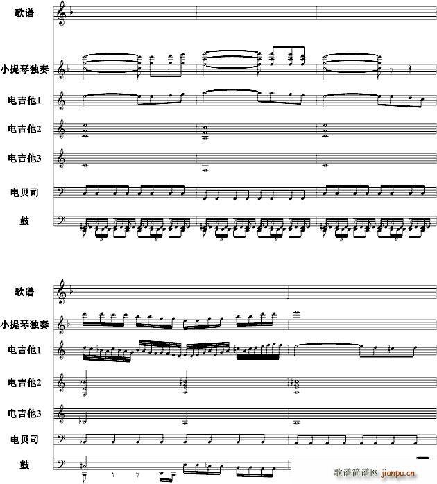 遥远的昨天(笛箫谱)6