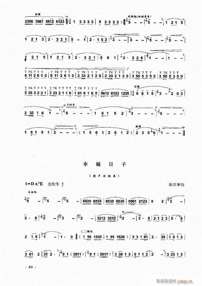 葫芦丝 巴乌实用教程 1 60(葫芦丝谱)25