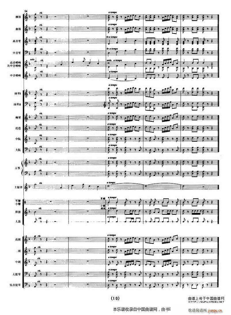 好日子 民乐合奏 乐器谱(总谱)10