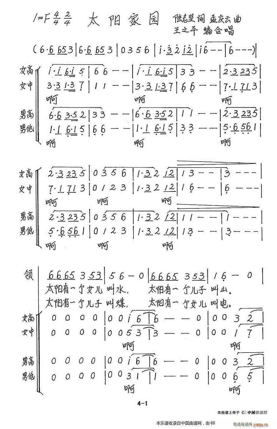 太阳家园 合唱谱(合唱谱)1