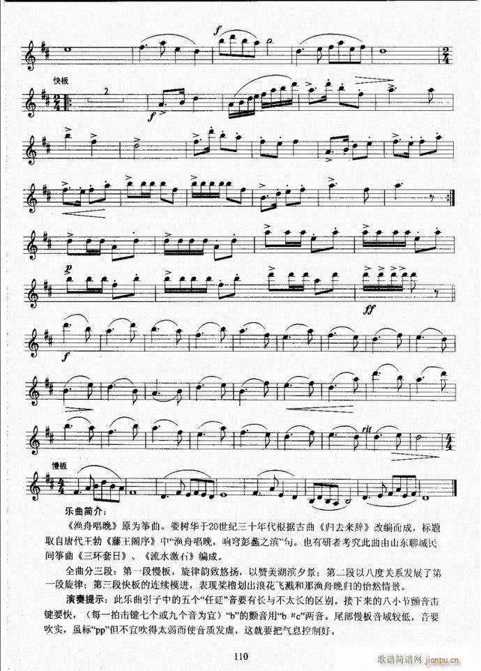 长笛考级教程101-140(笛箫谱)10