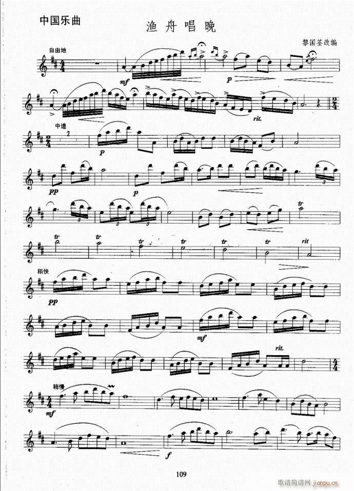 长笛考级教程101-140(笛箫谱)9