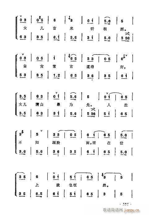 梅兰芳唱腔选集101-120(京剧曲谱)1