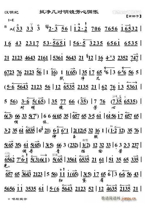 拭净几对明镜芳心惆怅 汉明妃 选段 琴谱 京剧唱谱(京剧曲谱)1