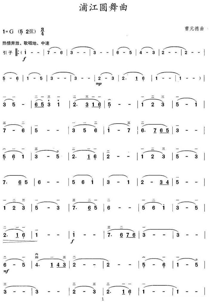中国乐谱网——【胡琴谱】浦江圆舞曲1