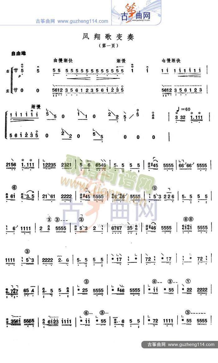 凤翔歌变奏(古筝扬琴谱)1