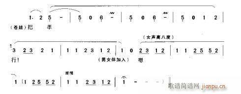 小苍娃我生来灾星重(九字歌谱)5