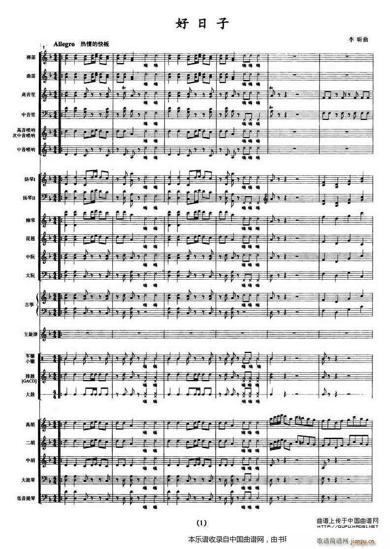 好日子 民乐合奏 乐器谱(总谱)1