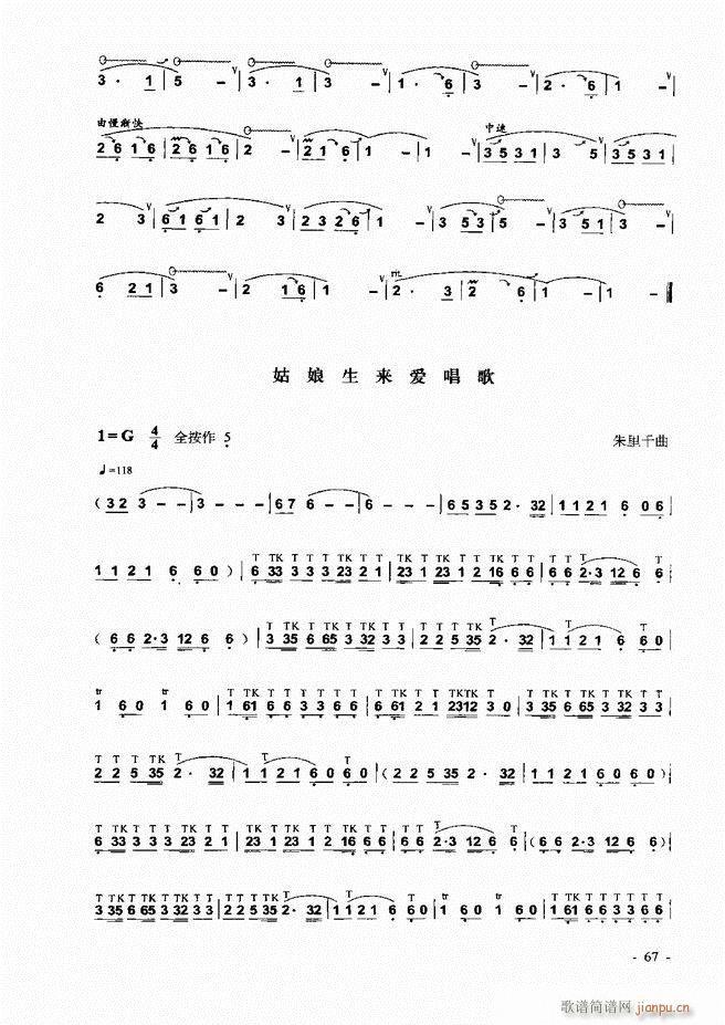 葫芦丝 巴乌实用教程 1 60(葫芦丝谱)8