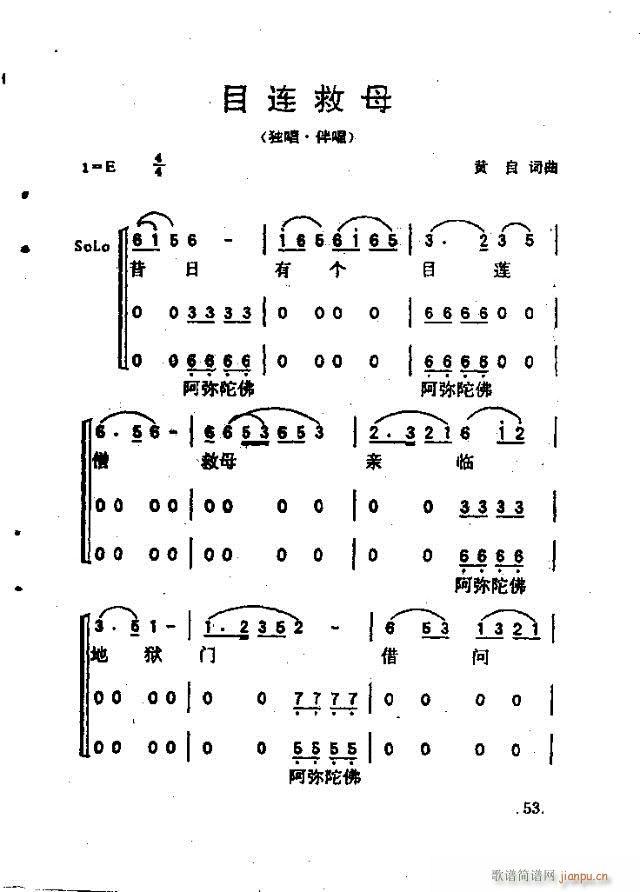 佛教歌曲48-70(九字歌谱)7