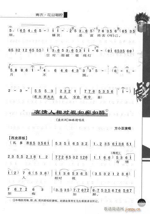 第一辑141-160(京剧曲谱)19