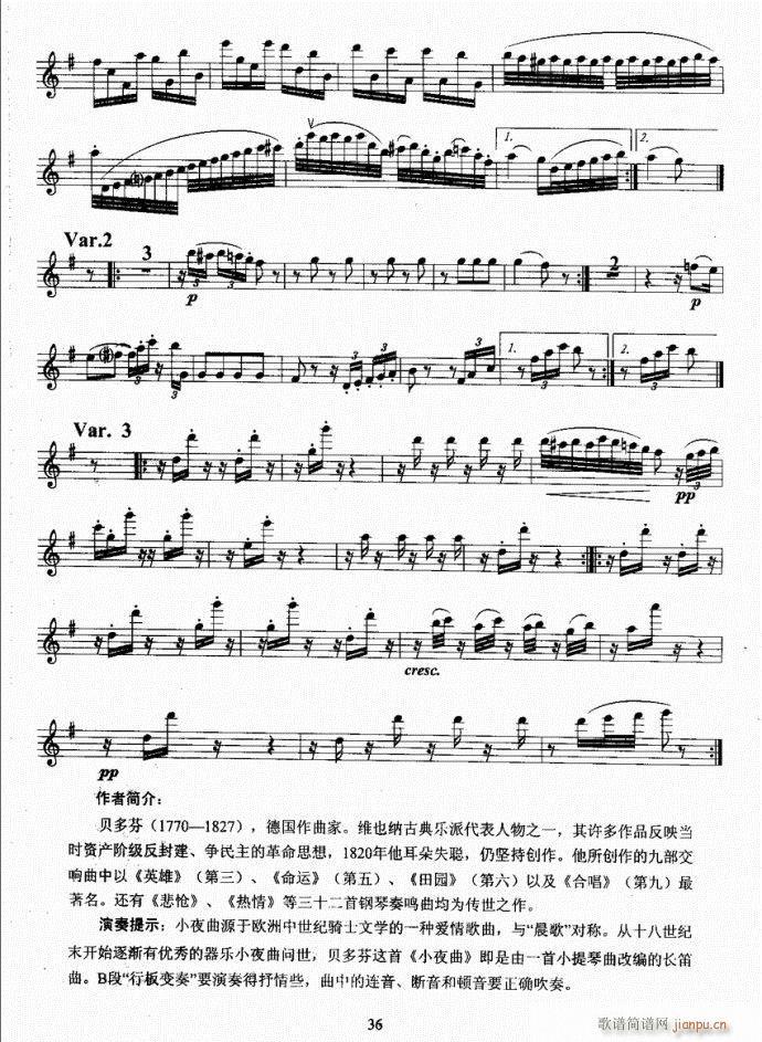 长笛考级教程21-60(笛箫谱)16
