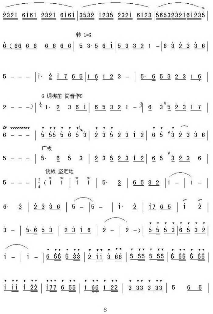 中国乐谱网——【笛箫曲谱】潇湘银河6