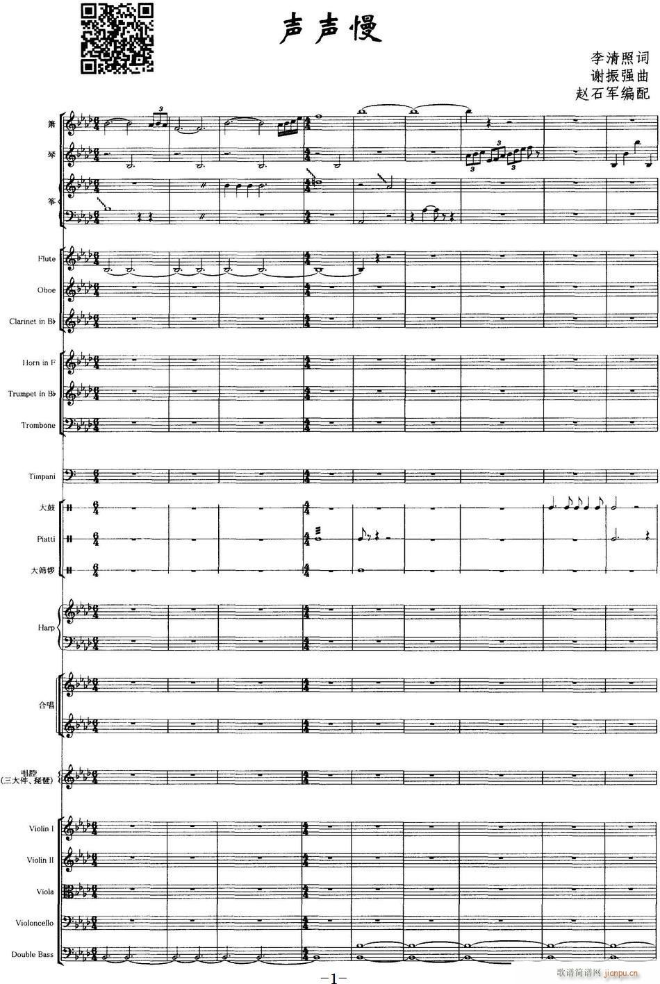 声声慢 声乐和大乐队伴奏(总谱)1