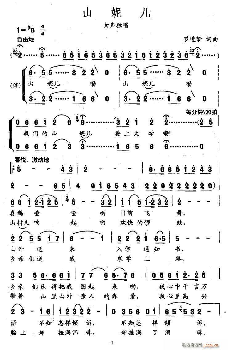 山妮儿(三字歌谱)1