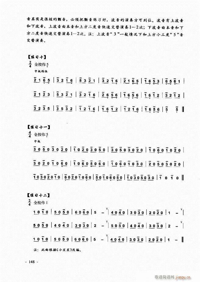 葫芦丝 巴乌实用教程121 180(葫芦丝谱)28