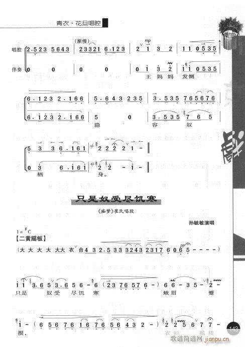 第一辑141-160(京剧曲谱)3