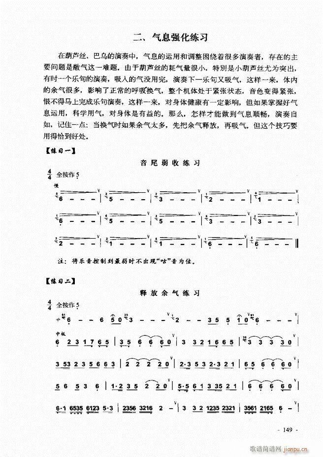 葫芦丝 巴乌实用教程121 180(葫芦丝谱)29