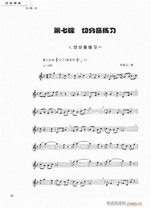 竖笛演奏与练习21-40(笛箫谱)12