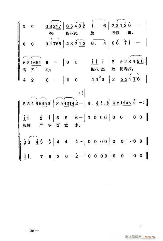 七场歌剧  江姐  剧本121-150(十字及以上)18