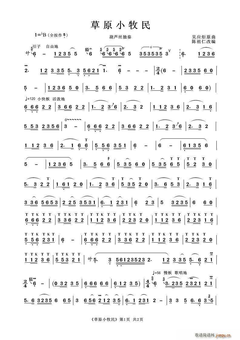 草原小牧民 葫芦丝独奏(葫芦丝谱)1