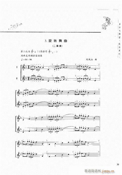 竖笛演奏与练习21-40(笛箫谱)19