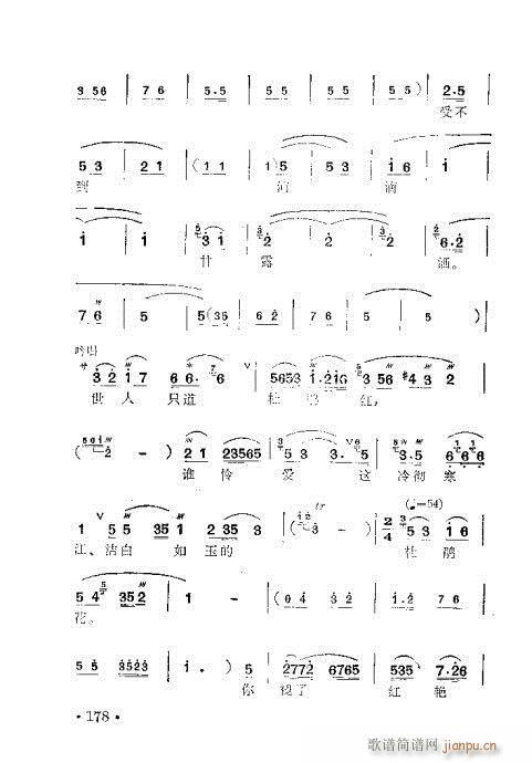 梅兰珍唱腔集161-180(十字及以上)18