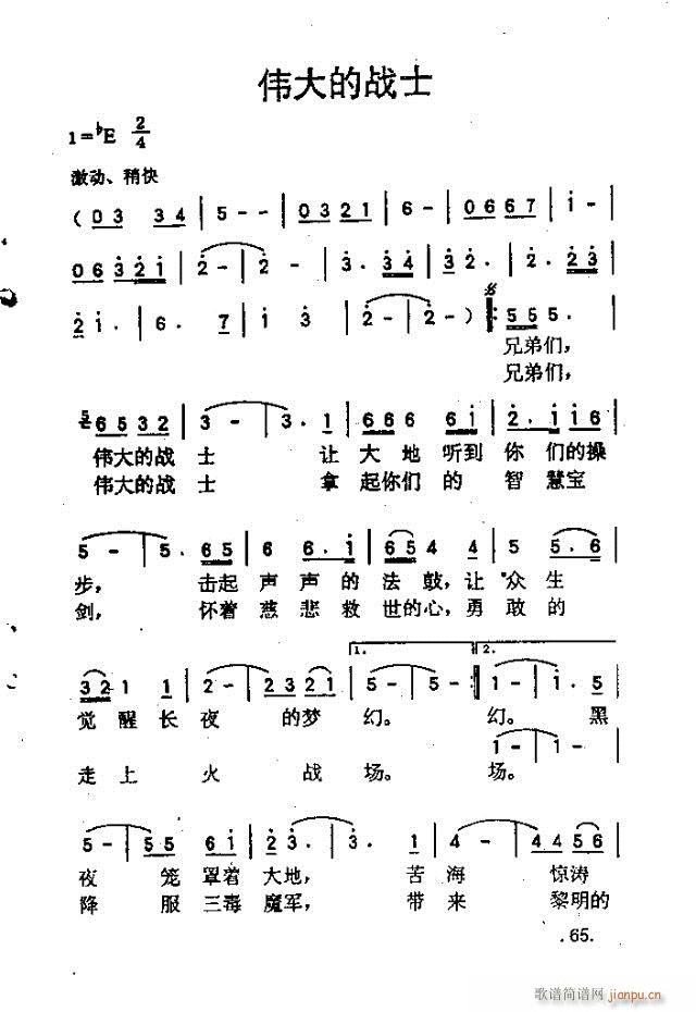 佛教歌曲48-70(九字歌谱)19