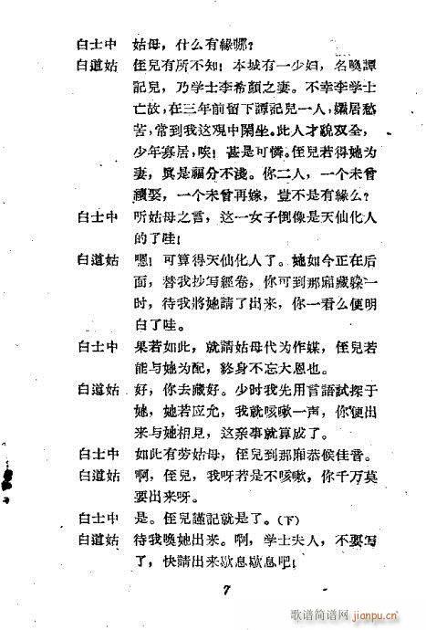 望江亭(京剧曲谱)7