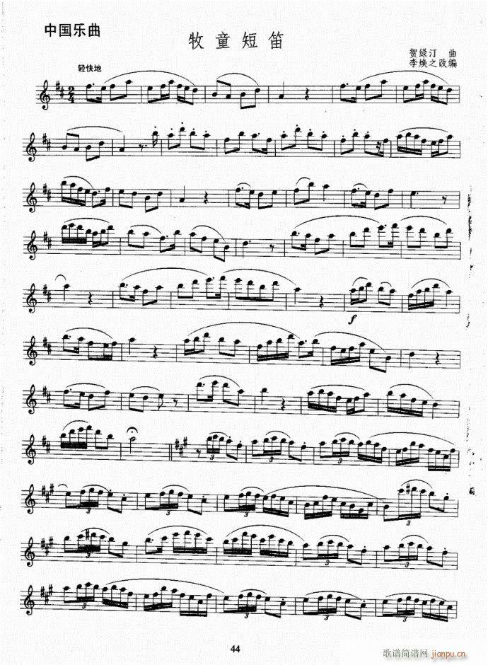 长笛考级教程21-60(笛箫谱)24