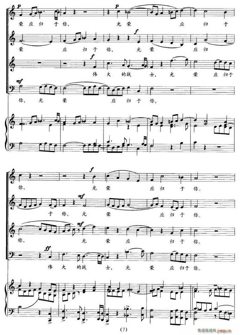 祭抗日阵亡将士诔乐(九字歌谱)3
