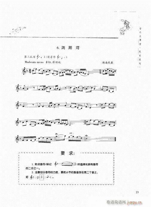竖笛演奏与练习21-40(笛箫谱)3