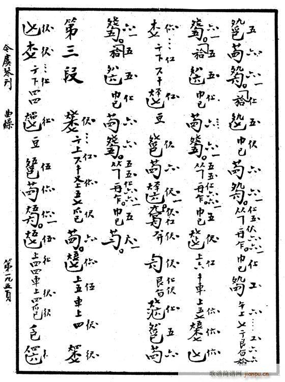 减字谱。忆故人1-5(古筝扬琴谱)3